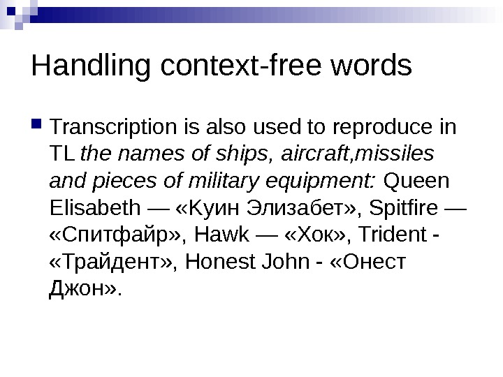 Handling context-free words Transcription is also used to reproduce in TL the names of ships, aircraft,