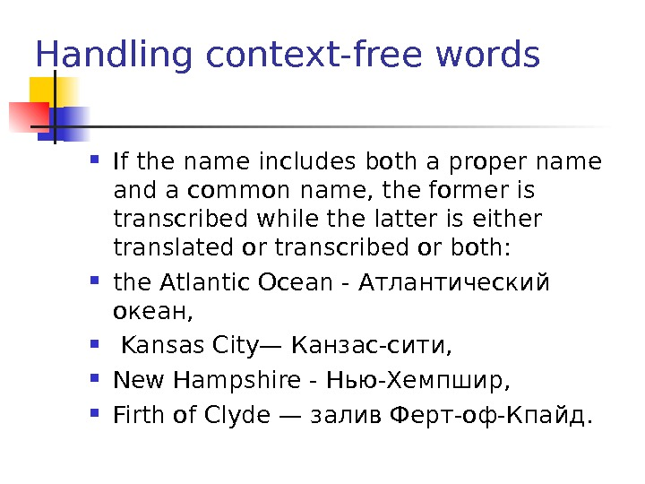 Handling context-free words  If the name includes both a proper name and a common name,
