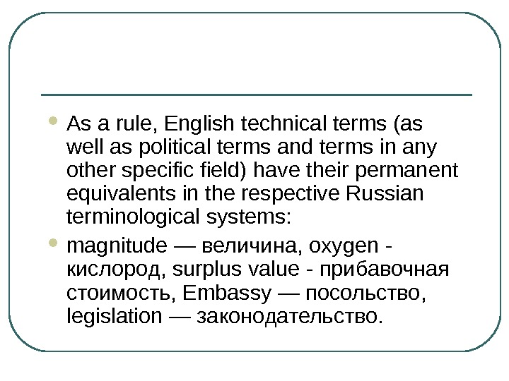 As a rule, English technical terms (as well as political terms and terms in any