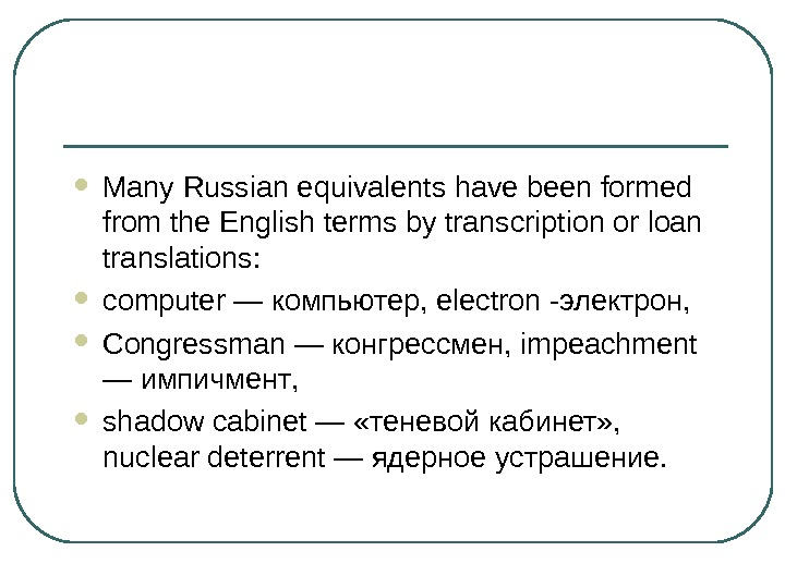 Many Russian equivalents have been formed from the English terms by transcription or loan translations: