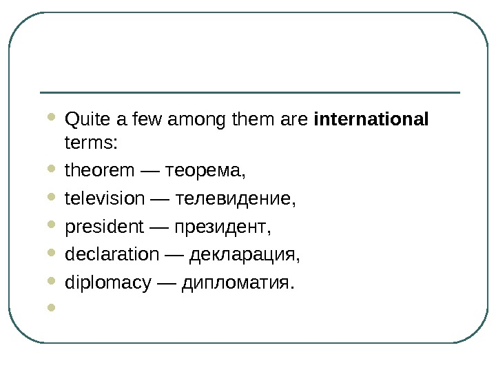 Quite a few among them are international  terms:  theorem — теорема ,