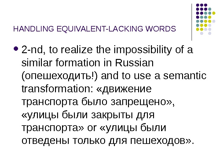 HANDLING EQUIVALENT-LACKING WORDS 2 -nd, to realize the impossibility of a similar formation in Russian (