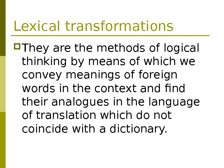 Lexical transformations They are the methods of logical thinking by means of which we convey meanings