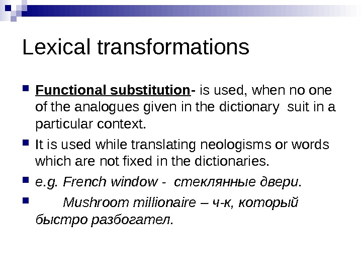 Lexical transformations Functional substitution - is used, when no one of the analogues given in the