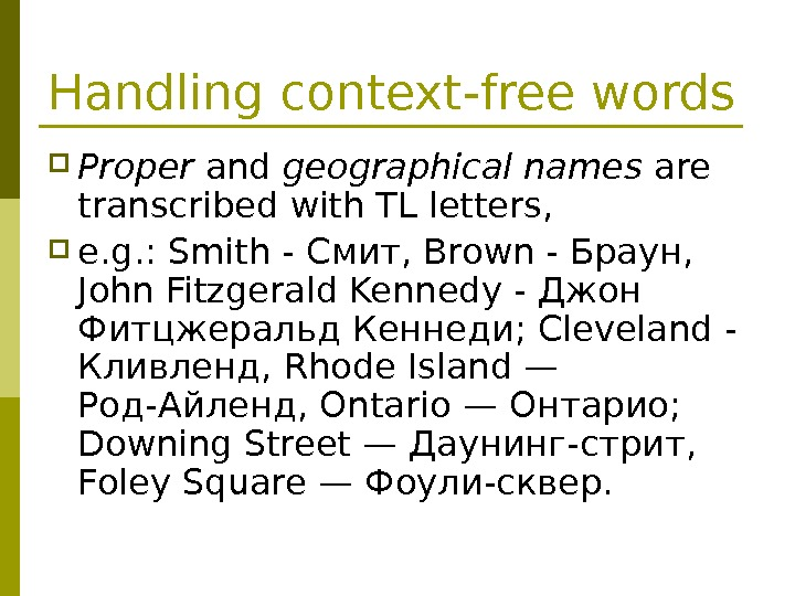 Handling context-free words Proper and geographical names are transcribed with TL letters,  e. g. :