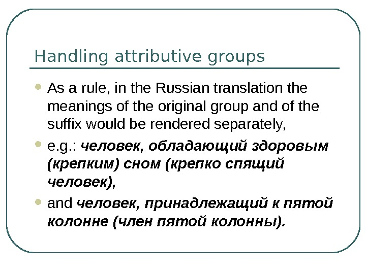Handling attributive groups As a rule, in the Russian translation the meanings of the original group