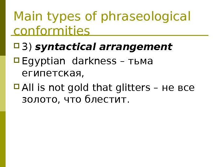 Main types of phraseological conformities 3 ) syntactical arrangement Egyptian darkness – тьма египетская,  All