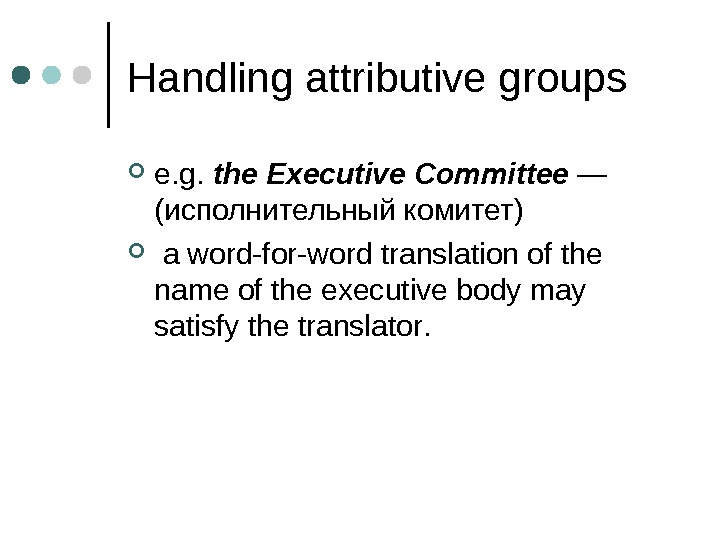 Handling attributive groups e. g.  the Executive Committee — ( исполнительный комитет) a word-for-word translation