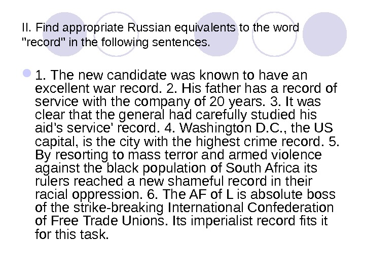 II. Find appropriate Russian equivalents to the word record in the following sentences.  1. The