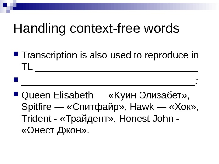 Handling context-free words Transcription is also used to reproduce in TL ________________________________ :  Queen Elisabeth