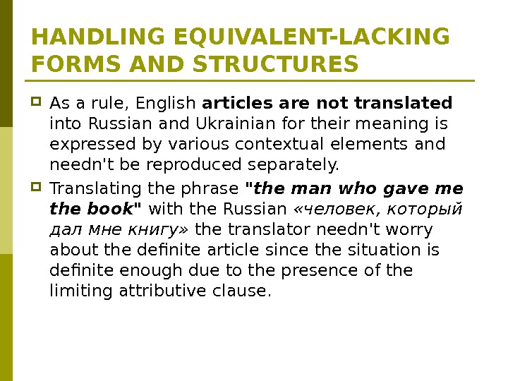 HANDLING EQUIVALENT-LACKING FORMS AND STRUCTURES As a rule, English articles are not translated  into Russian