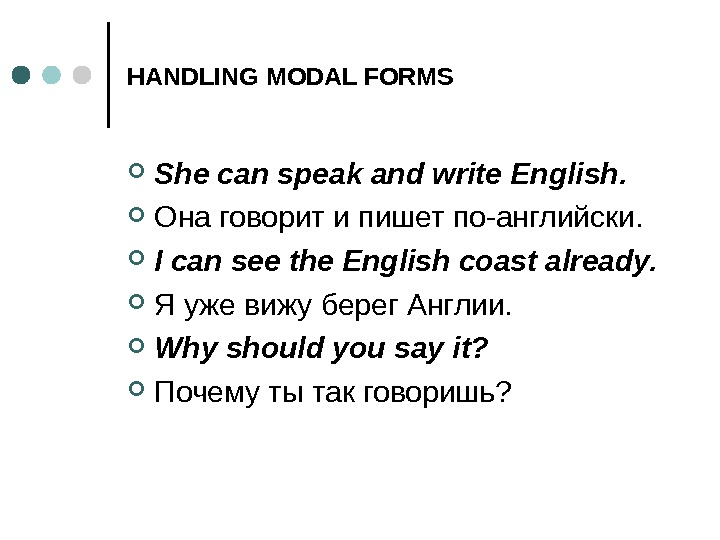 HANDLING MODAL FORMS She can speak and write English.  Она говорит и пишет по-английски.