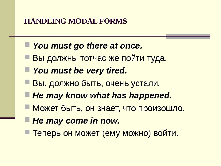 HANDLING MODAL FORMS You must go there at once.  Вы должны тотчас же пойти туда.