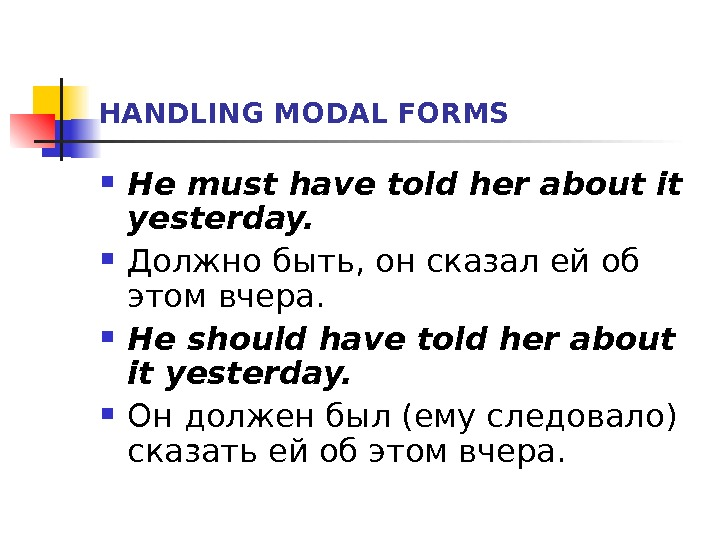 HANDLING MODAL FORMS He must have told her about it yesterday.  Должно  быть ,