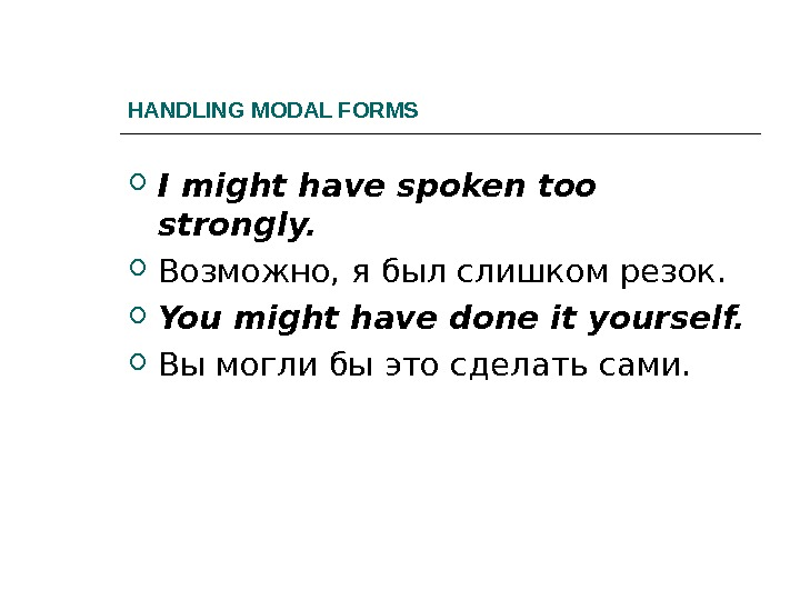 HANDLING MODAL FORMS I might have spoken too strongly. Возможно ,  я  был