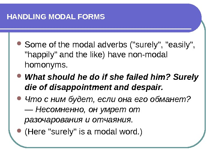 HANDLING MODAL FORMS Some of the modal adverbs (surely, easily,  happily and the like) have
