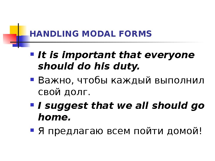 HANDLING MODAL FORMS It is important that everyone should do his duty.  Важно, чтобы каждый