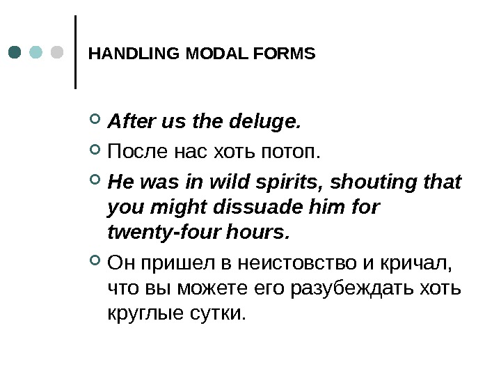 HANDLING MODAL FORMS After us the deluge.  После  нас  хоть  потоп.