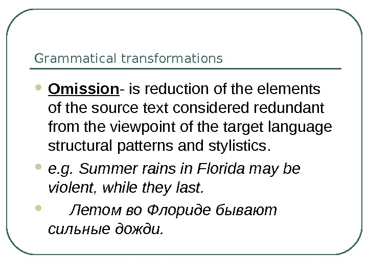 Grammatical transformations Omission - is reduction of the elements of the source text considered redundant from