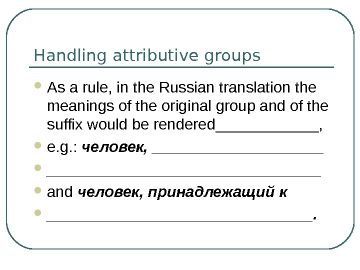 Handling attributive groups As a rule, in the Russian translation the meanings of the