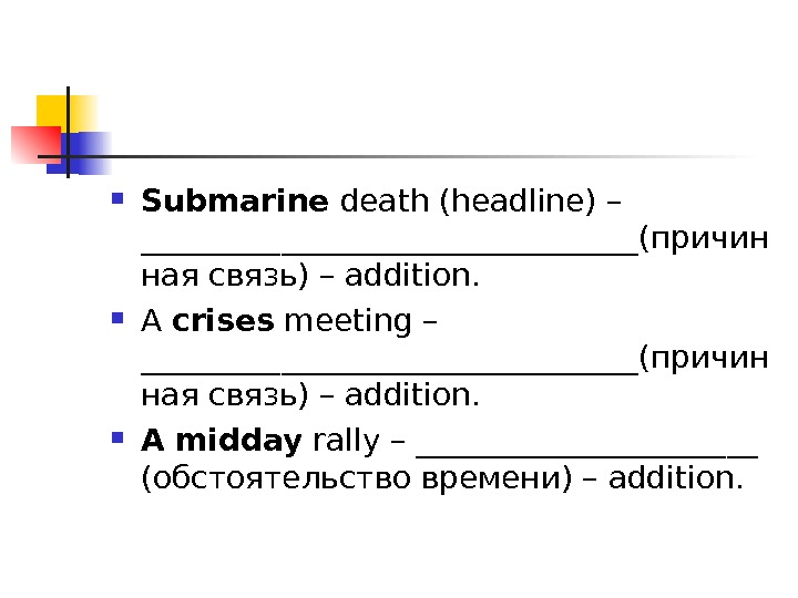 Submarine death (headline) – ________________(причин ная связь) – addition.  A crises meeting –