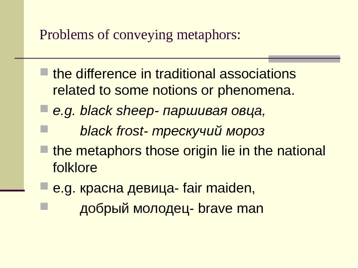 Problems of conveying metaphors:  the difference in traditional associations related to some notions or phenomena.