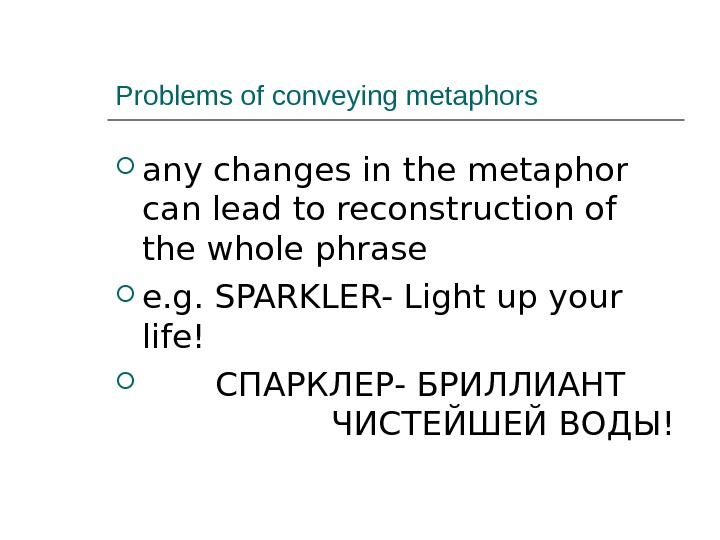 Problems of conveying metaphors any changes in the metaphor can lead to reconstruction of the whole