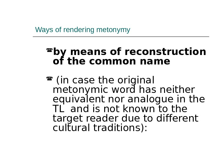 Ways of rendering metonymy by means of reconstruction of the common name  (in case the