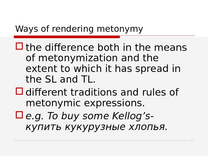 Ways of rendering metonymy the difference both in the means of metonymization and the extent to
