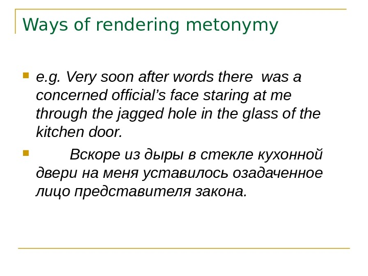 Ways of rendering metonymy e. g. Very soon after words there was a concerned official's face