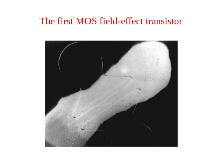 The first MOS field-effect transistor
