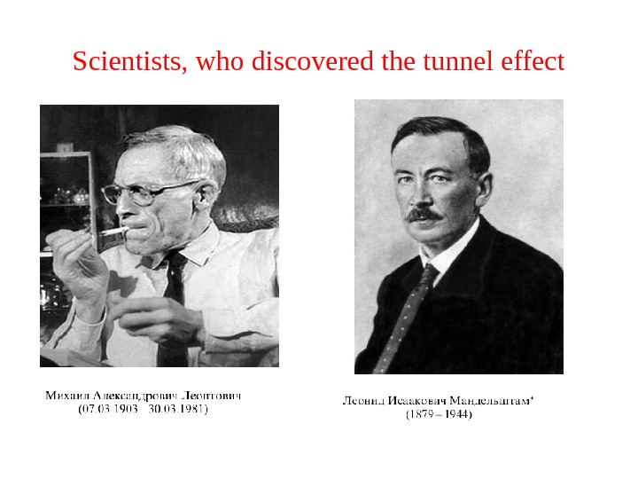 Scientists, who discovered the tunnel effect