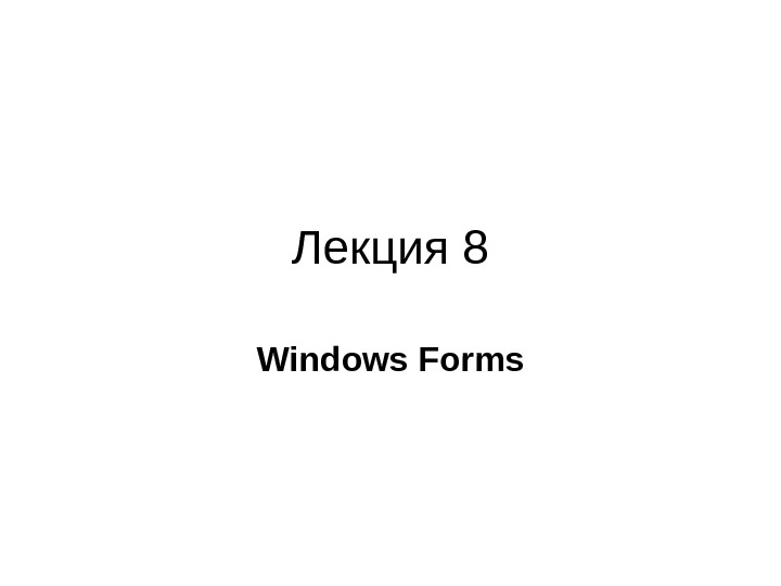 Лекция 8 Windows Forms
