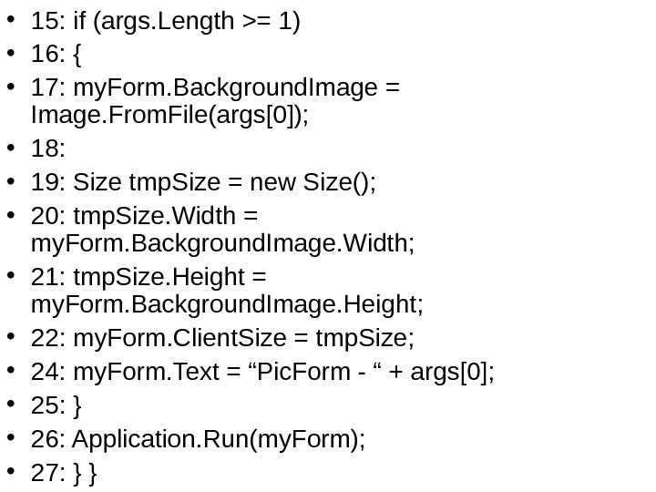 • 15: if (args. Length = 1) • 16: { • 17: my. Form.