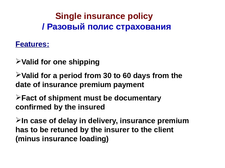 Single insurance policy  /  Разовый полис страхования Valid for one shipping Valid
