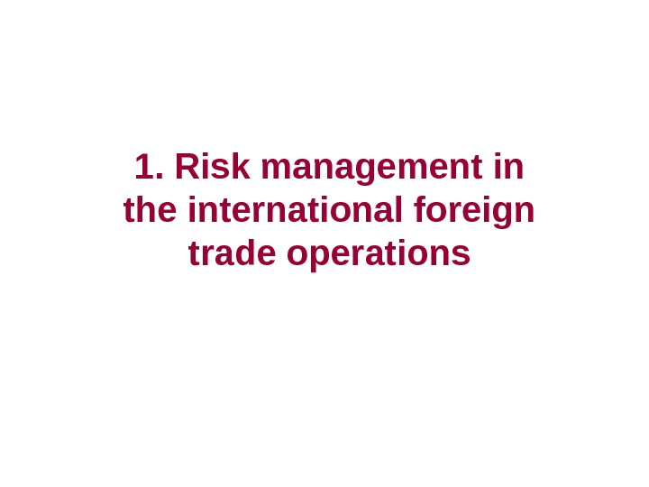 1. Risk management in the international foreign trade operations