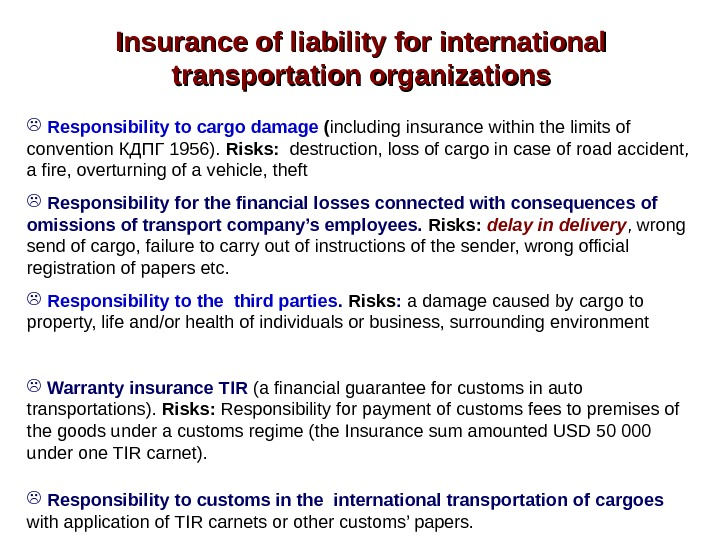 Insurance of liability for international transportation organizations  Responsibility to cargo damage ( including
