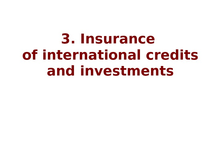 3. Insurance of international credits and investments