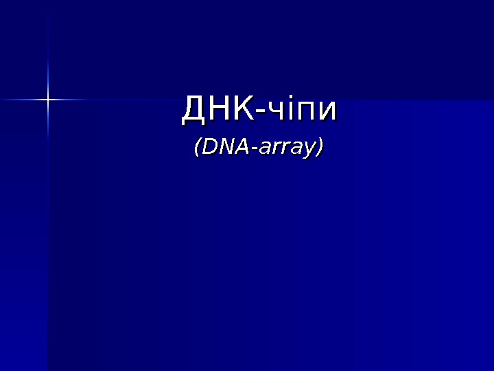 ДНК-чіпи (( DNA-array ))