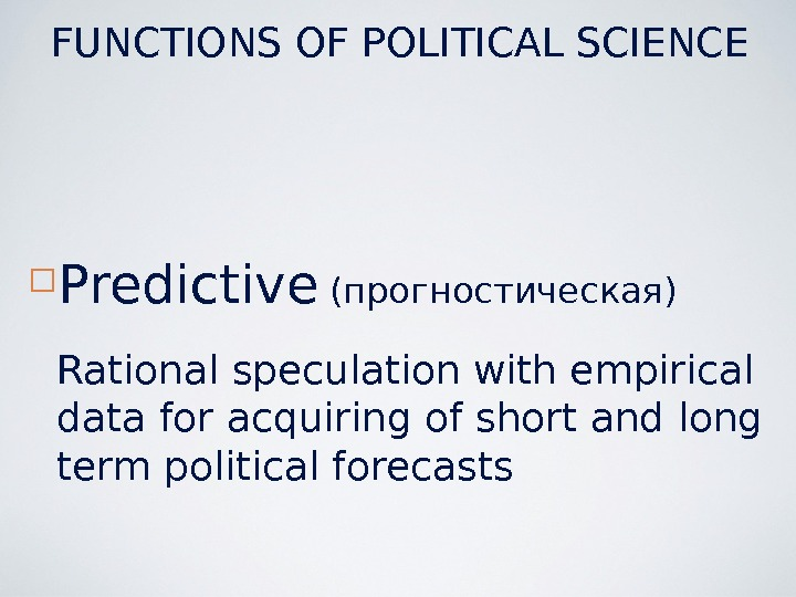 Predictive  (прогностическая) Rational speculation with empirical data for acquiring of short and long term