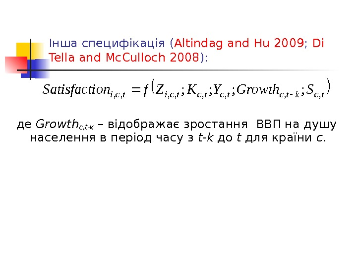 Інша специфікація ( Altindag and Hu 2009 ;  Di Tella and Mc. Culloch 2008 ):