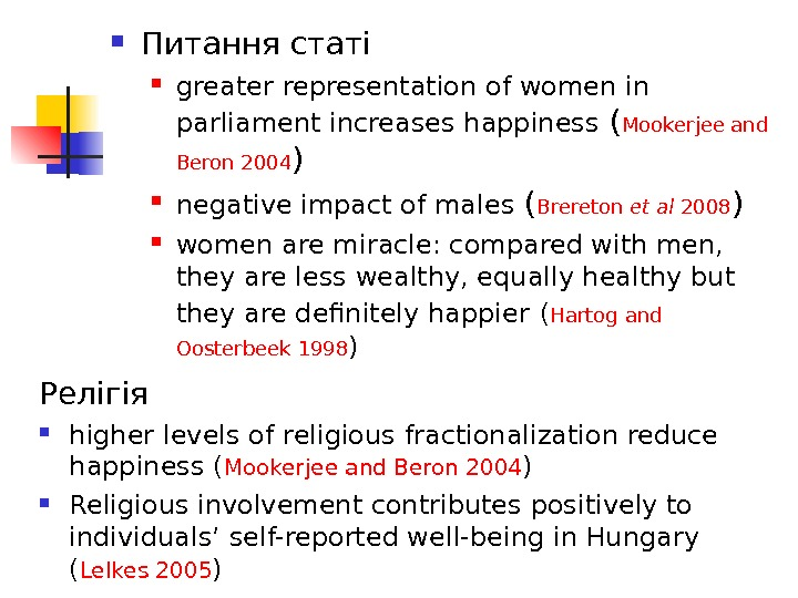 Питання статі greater representation of women in parliament increases happiness ( Mookerjee and Beron 2004