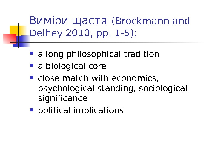 Виміри щастя  (Brockmann and Delhey 2010, pp. 1 -5):  a long philosophical tradition