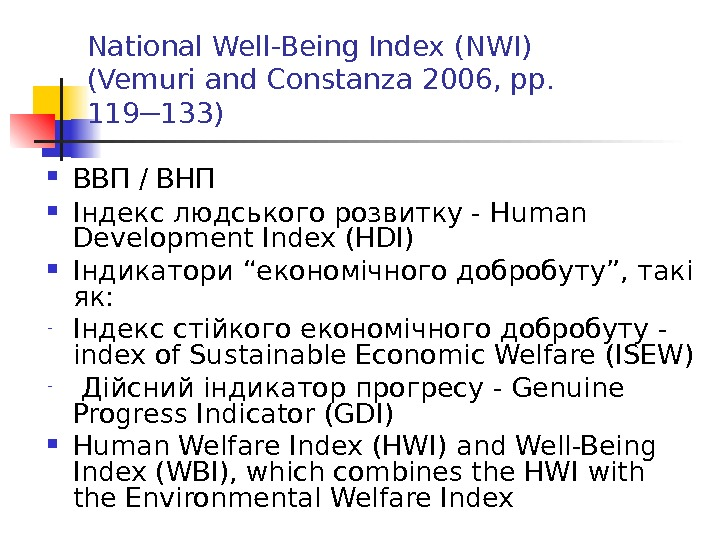 National Well-Being Index (NWI) (Vemuri and Constanza 2006, pp.  119 ─ 133) ВВП / ВНП
