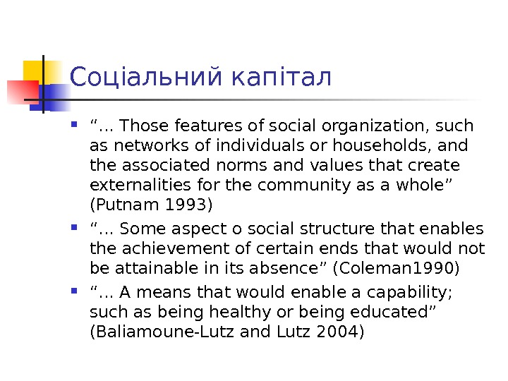 "Соціальний капітал ""… Those features of social organization, such as networks of individuals or households, and"