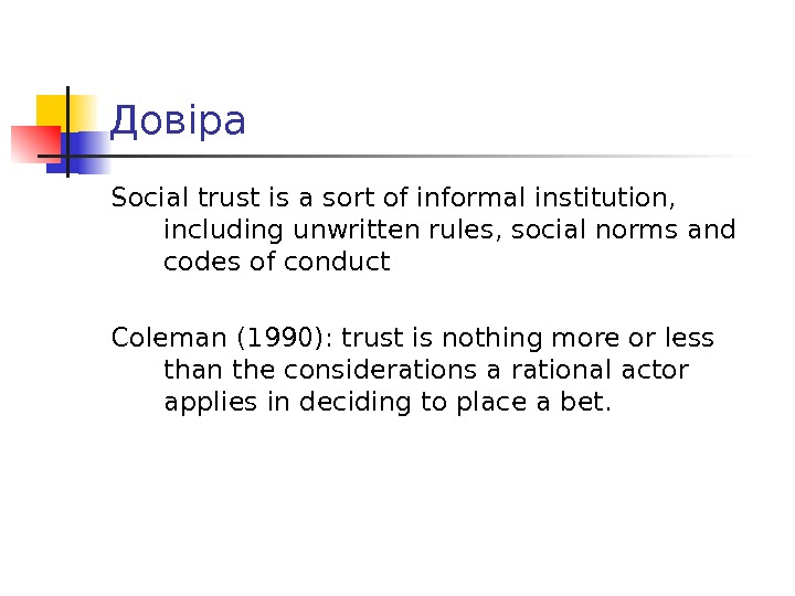Довіра Social trust is a sort of informal institution,  including unwritten rules, social norms and