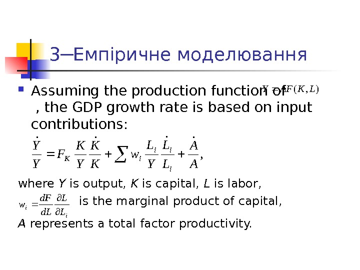 3 ─ Емпіричне моделювання Assuming the production function of   ,  the GDP growth