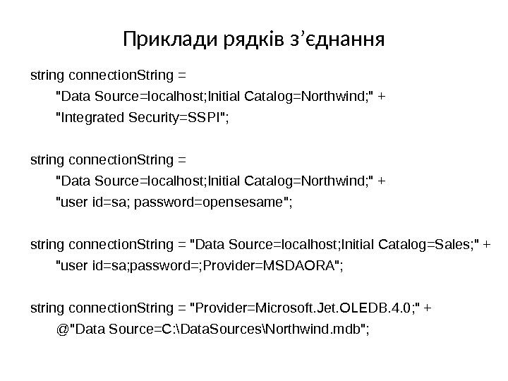 Приклади рядків з ' єднання string connection. String = Data Source=localhost; Initial Catalog=Northwind;  + Integrated