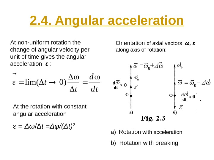 2. 4. Angular acceleration  At non-uniform rotation the change of angular velocity per