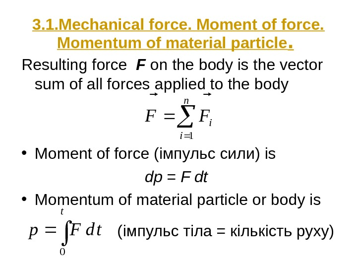 3. 1. Mechanical force. Moment of force.  Momentum of material particle.  Resulting